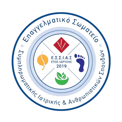 Επαγγελματικό Σωματείο Συμπληρωματικής Ιατρικής & Ανθρωπιστικών Σπουδών
